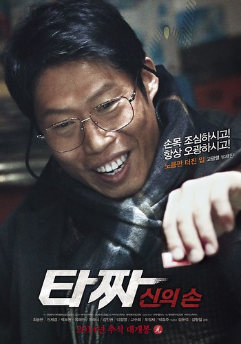Tazza2-Official-Posters (1)