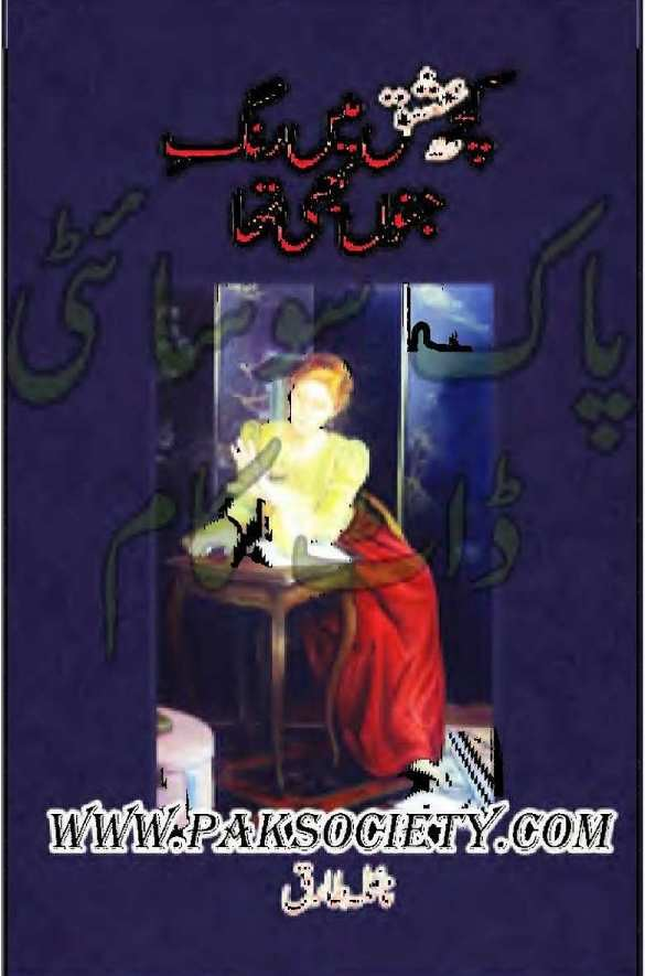 Kuch Ishq Mein Rang E Junoon Bhi Tha is a very well written complex script novel which depicts normal emotions and behaviour of human like love hate greed power and fear, writen by Naila Tariq , Naila Tariq is a very famous and popular specialy among female readers