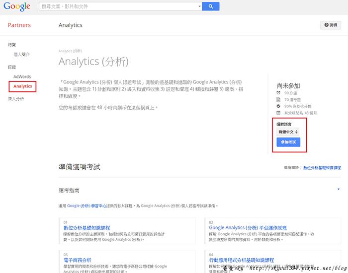 google partners1