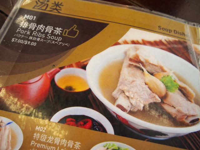 P4189226 松發肉骨茶(SONGFA BAK KUH TEH) バクテー シンガポール