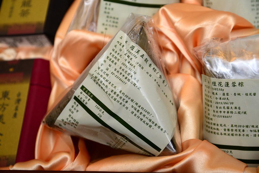 2015 花園大酒店 花園玉粽禮盒