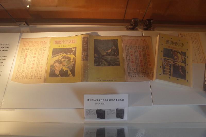 旧江戸川乱歩邸洋館受付展示コーナー怪人二十面相初版?