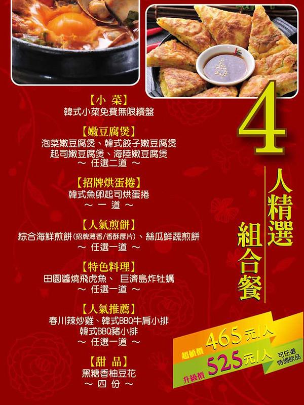 3.4P涓豆腐MENU拷貝
