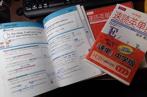 速読英単語の中学版