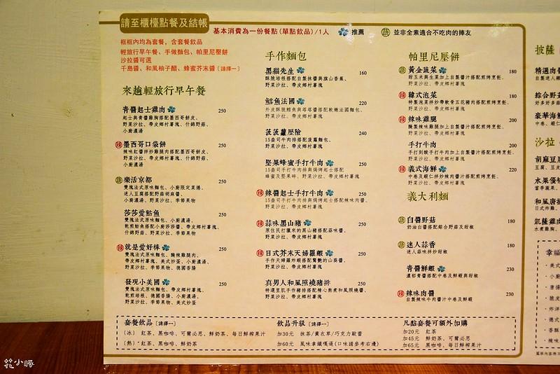 小廚房菜單板橋早午餐不限時推薦新埔板橋火車站 (5)