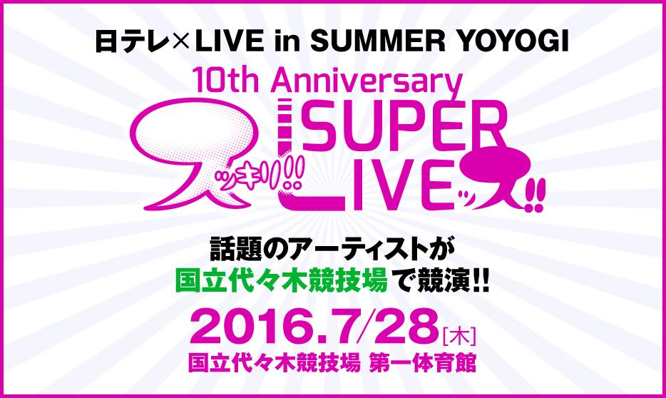 2016.08.31 いきものがかり(スッキリ!! 10th Anniversary SUPER LIVEッス!!).logo