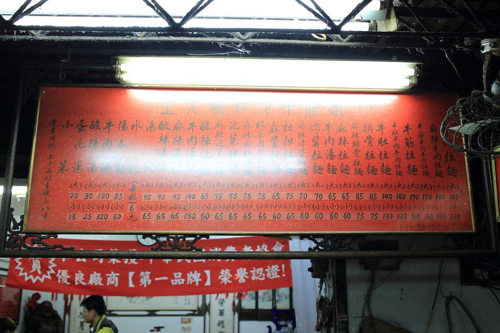 20150426中正-老牌牛肉拉麵大王 (2)