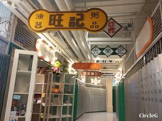CircleG 遊記 牛下新邨 淘大 九龍灣 德寶商場 食 TBG MALL (4)