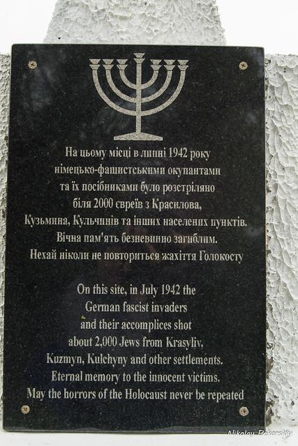 Табличка на второй могиле (укр. и анг.)