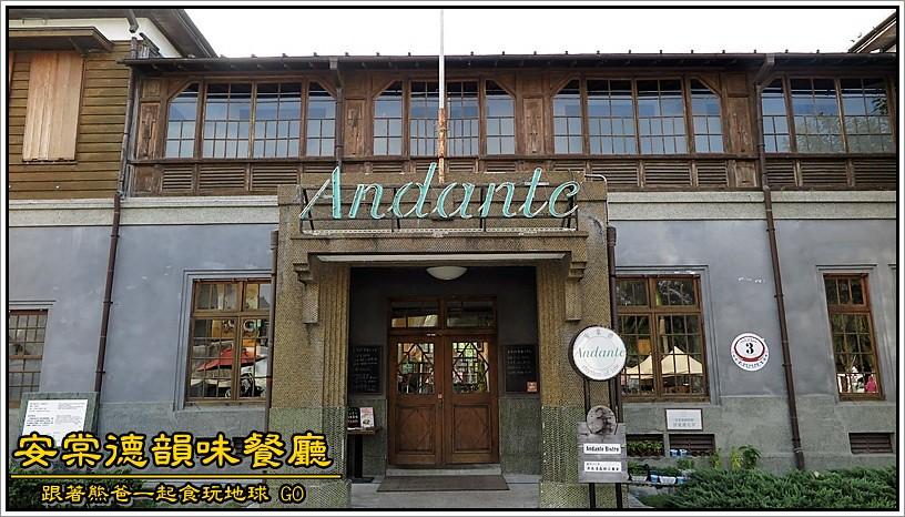 安棠德韻味餐廳 / 花蓮