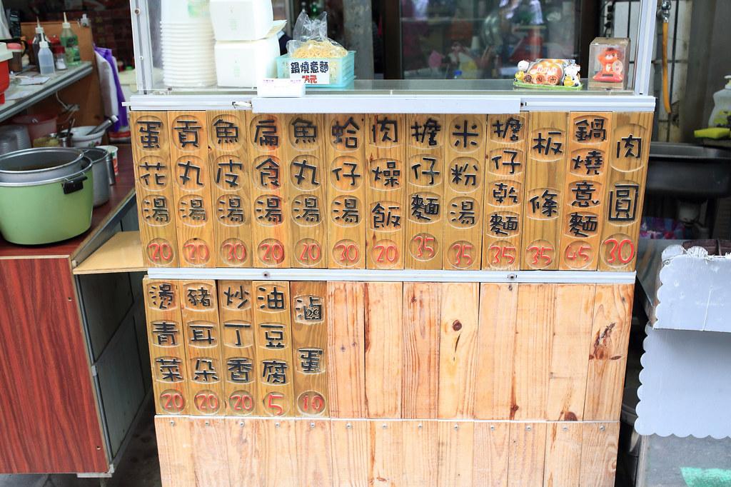 20150421-2台南-巷仔內肉圓 (3)