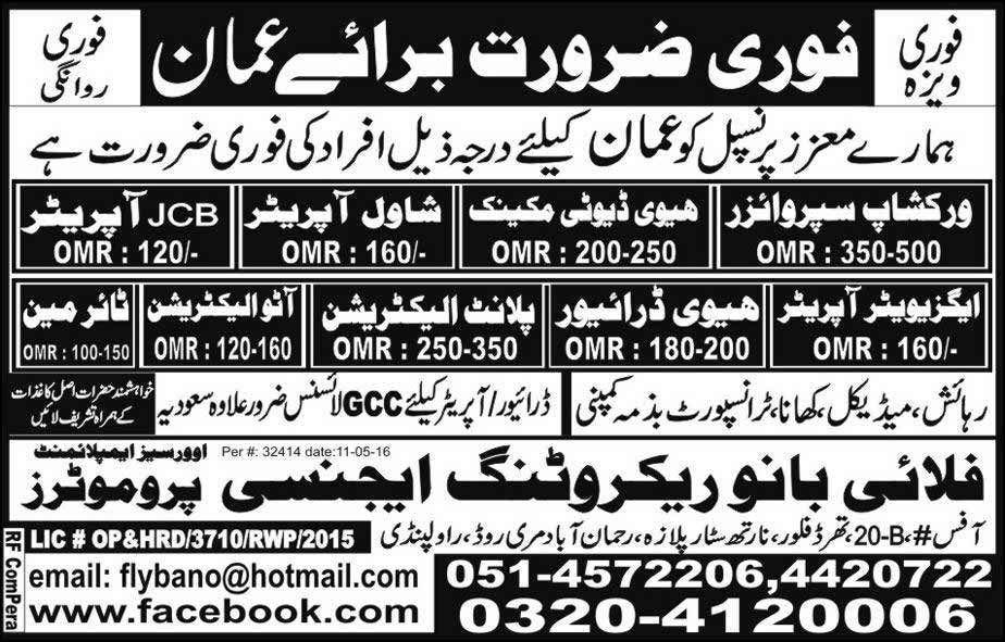 Urgent Required for Oman