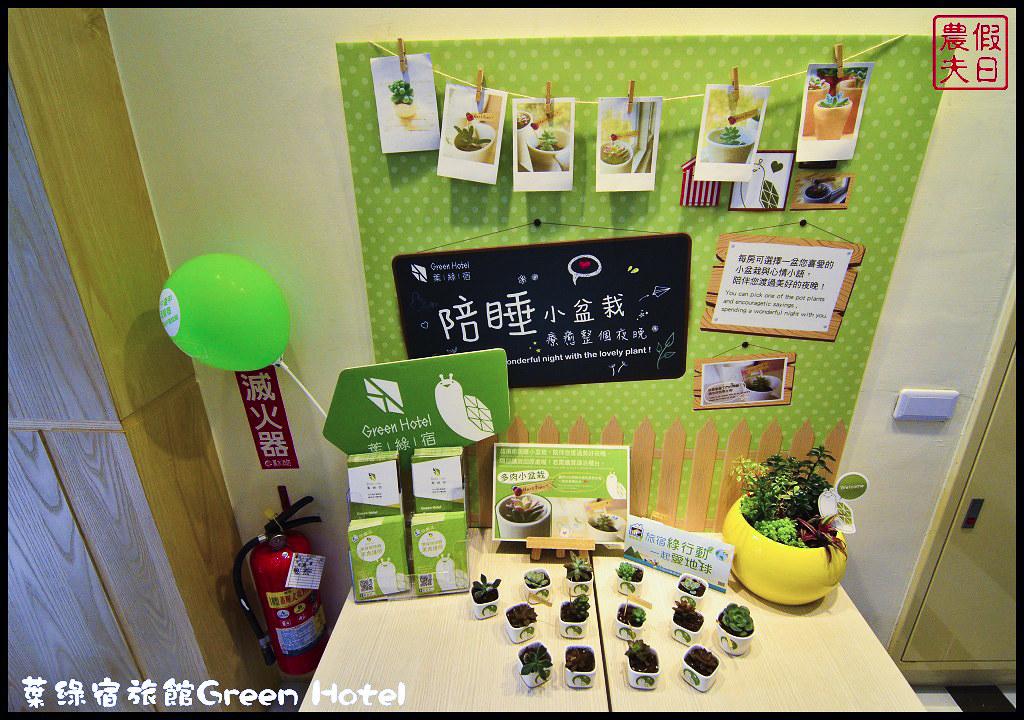 葉綠宿旅館Green HotelDSC_7091