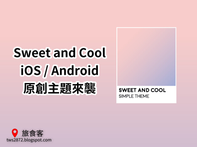 LINE 主題-Sweet and Cool