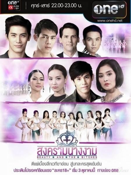 Cuộc Chiến Sắc Đẹp - Miss Beauty & Talent Thailand (2015)