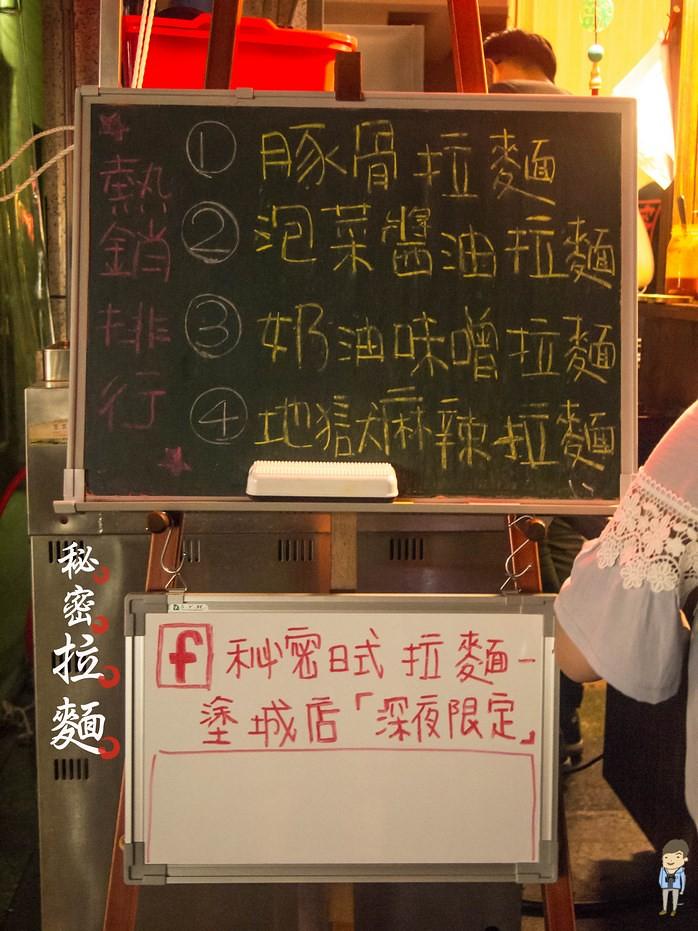 秘密拉麵 (1)