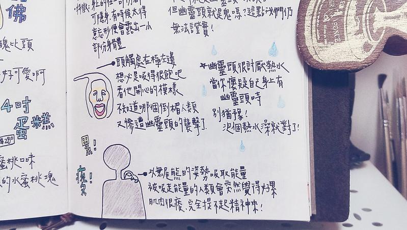 手繪手帳 (15)