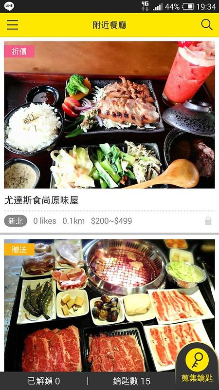 EatMe食我APP (21)