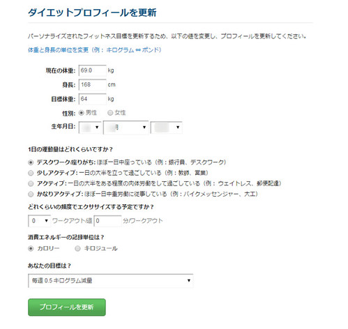 MyFitnessPal.com_目標変更2