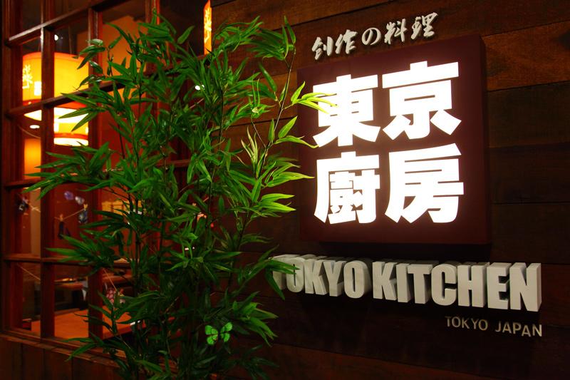 Tokyo-Kitchen-Sri-Damansara