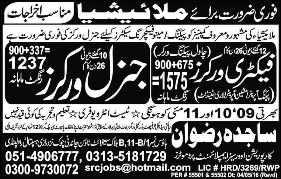 Factory Worker and General Worker in Malaysia Jobs 2016