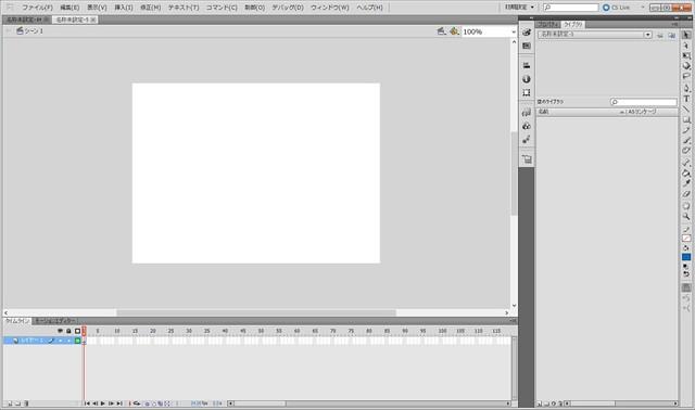 Flash: 新規ファイル画面