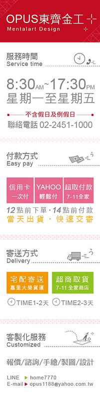 YAHOO_store_visual_design_sidebar_right_300x1200_3