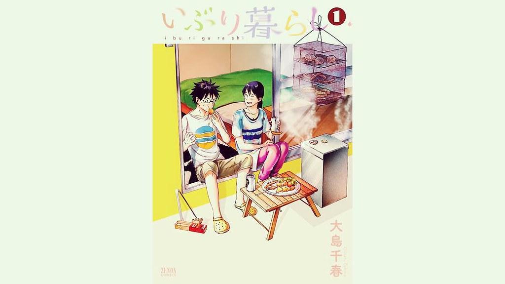 大島千春さん 漫画『いぶり暮らし』 二人暮らしカップルのホノボノ燻製ライフ