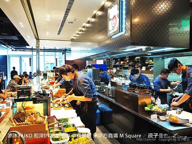 赤沐TAIKO 和洋炉端燒 台中 中科餐廳 米平方商場 M Square 27