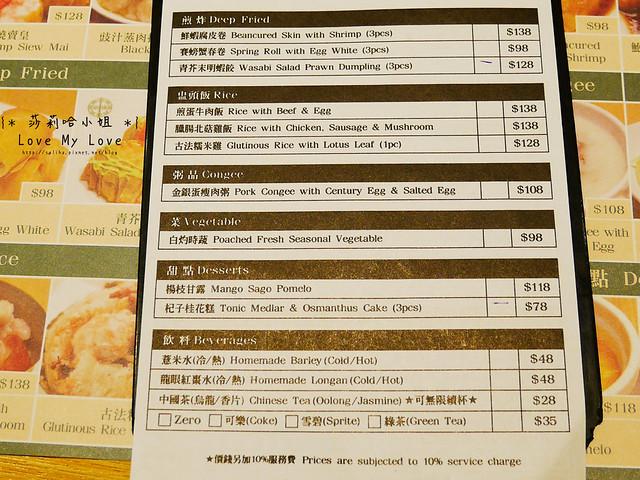 台北車站餐廳美食推薦添好運菜單menu (1)