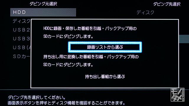 HDD→SQV SDカード ダビング