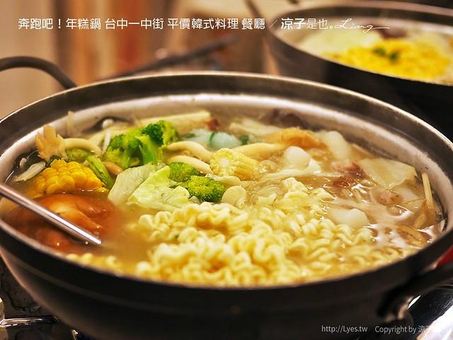 奔跑吧!年糕鍋 台中一中街 平價韓式料理 餐廳 19
