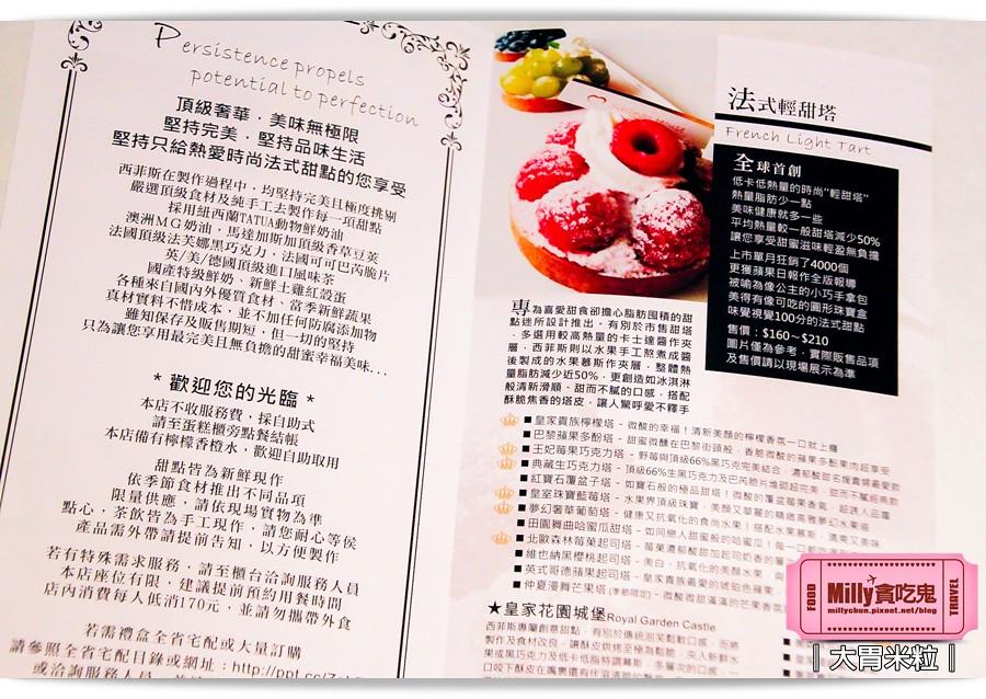 甜點界香奈兒西菲斯0021