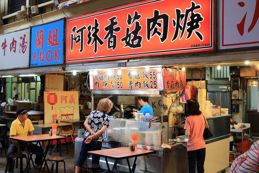 20150517萬華-阿珠香菇肉羹 (1)