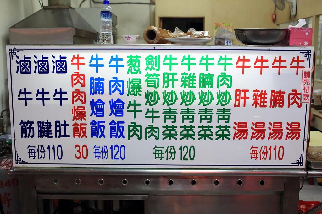 20150510-3台南-府城牛肉湯 (3)