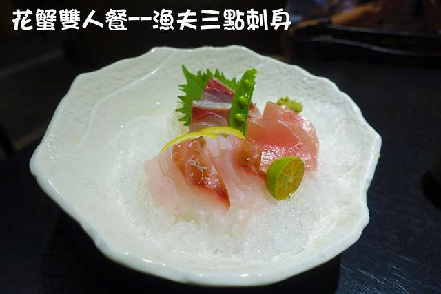 台中美食(三次魚屋)-12