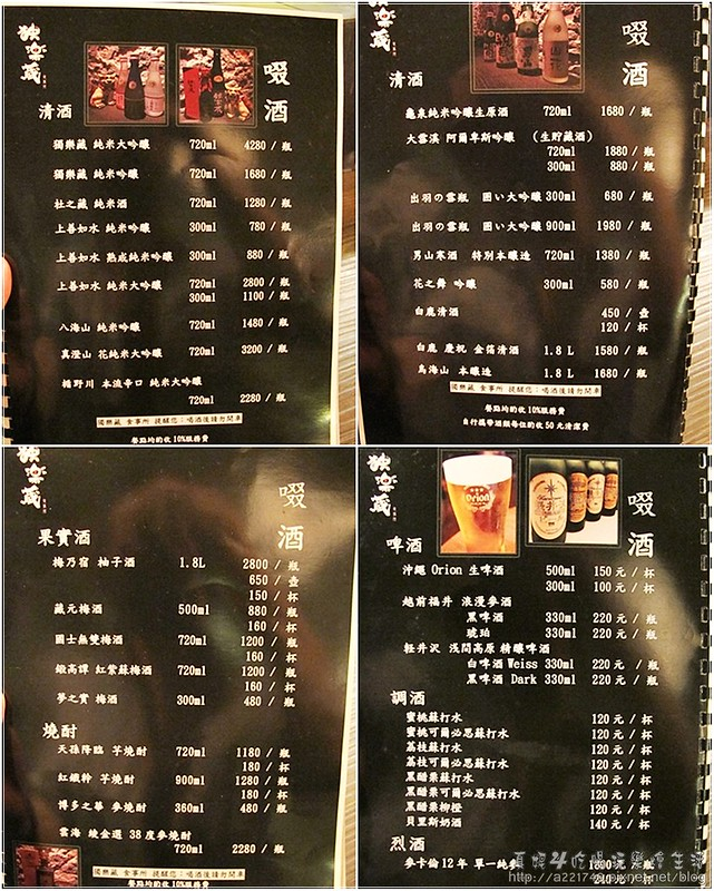 38菜單-酒類