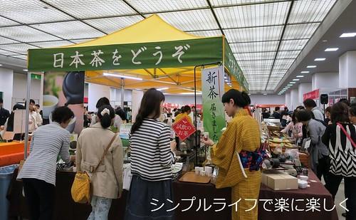 ルピシアマルシェ2016.4、日本茶