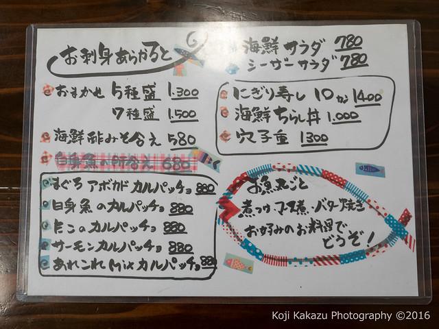 居魚屋 魚々(いざかなや ぎょぎょ)-7