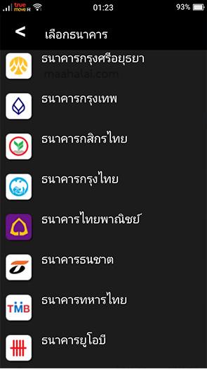 Thai Baht Exchange