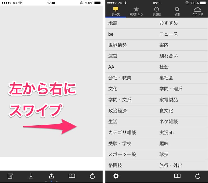 twinkle_for_iOSを開いたら真っ白だった
