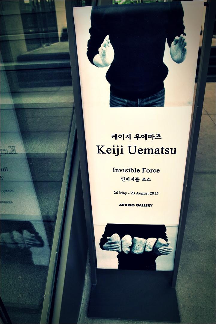 전시 소개-'천안 아라리오 갤러리. 케이지 우에마츠 개인전. Keiji Uematsu - Invisible force'
