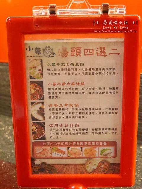 新店大坪林站火鍋吃到飽推薦小蒙牛 (8)