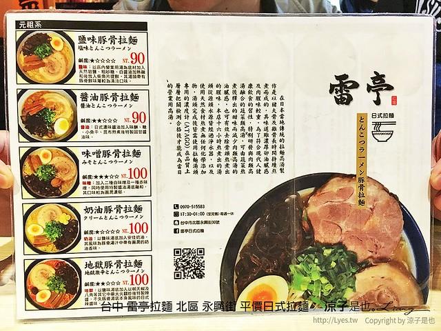 台中 雷亭拉麵 北區 永興街 平價日式拉麵 4