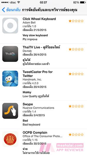 App store Comment