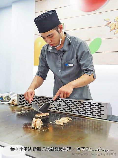 台中 北平路 餐廳 八漾新鐵板料理 4