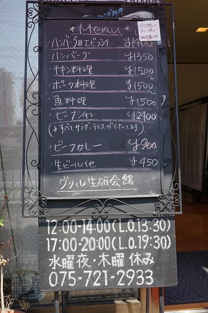 20150426グリル生研会館