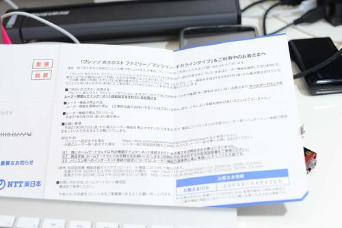 NTT東日本からの連絡