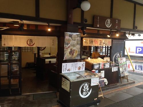 gifu-takayama-kihachiro-outside