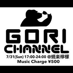 """北浜酒場GORIプレゼンツ """"GORI CHANNEL"""" !大阪随一の繁華街・北新地で、House Musicメインのパーティを開催します。会場の蜆楽檸檬(ケンラクレモン)は、目の前でフルーツを搾ってくれる生搾りチューハイ専門店。香港の路地裏を連想させるような半野外の空間を、K-KatsuをはじめとするDJ陣が音楽で彩ります。お楽しみに!   7/31(Sun) GORI CHANNEL 17:00〜24:00 @ 蜆楽檸檬(北新地) MusicCharge ¥500   DJ: K-Katsu(The5"""